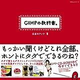 GIMPの教科書。