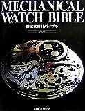 MECHANICAL WATCH BIBLE―機械式時計バイブル