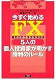 今すぐ始めるFX—5人の個人投資家が明かす勝利のルール