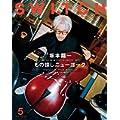 SWITCH Vol.35 No.5 特集:坂本龍一 もの探しニューヨーク (0 クリップ)