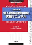 個人出版(自費出版)実践マニュアル〈2007年版〉