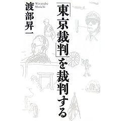 「東京裁判」を裁判する