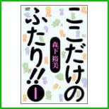 ここだけのふたり!! (Bamboo comics) 全 9 巻