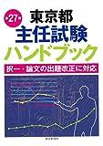 東京都主任試験ハンドブック第27版