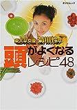 菊川怜の頭がよくなるレシピ48