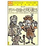 日本老民考〈第2話〉ガリバーの出会った不死人間(ストラルドブラグ)たち (日本老民考 第 2話)