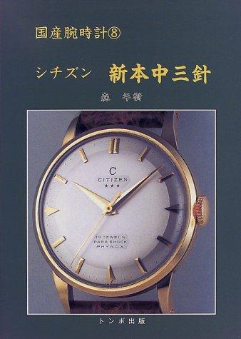 国産腕時計 シチズン