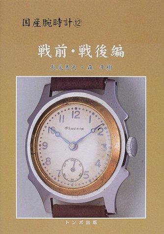 国産腕時計 戦前