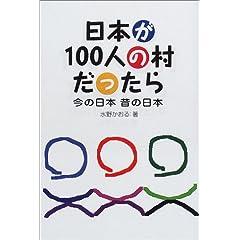 日本が100人の村だったら―今の日本昔の日本