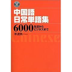 中国語日常単語集6000―生活からビジネスまで