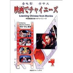 映画でチャイニーズ―中国映画30本+チャイニーズ