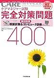 ケアマネジャー試験完全対策問題400―2006年改正介護保険法対応版