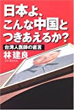 日本よ、こんな中国とつきあえるか?―台湾人医師の直言