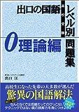 出口の<strong>国語</strong>レベル別問題集―<strong>高校受験</strong> (理論編)