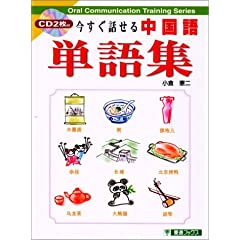 今すぐ話せる中国語単語集