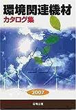 環境関連機材カタログ集―廃棄物処理・リサイクル・大気・水質・土壌汚染改善 (2007年版)