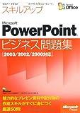 セミナーテキスト スキルアップMicrosoft PowerPointビジネス問題集—2003/2002/2000対応