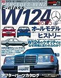 メルセデス・ベンツW124