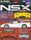 ホンダ・NSX―ニューズムック (No.2)
