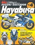 Suzuki GSX1300R Hayabusa―バイク車種別チューニング&ドレスアップ徹底ガイドシリーズ