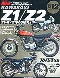 Kawasaki Z1/Z2―Z1-R/Z1000MKII