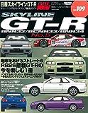 日産スカイラインGT-R―車種別チューニング&ドレスアップ徹底ガイドシリーズ Vol.109 (No.5)