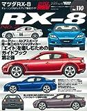 マツダRX-8―車種別チューニング&ドレスアップ徹底ガイドシリーズ Vol.110 (No.2)