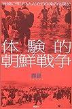 体験的朝鮮戦争—戦禍に飛び込んだ在日作家の従軍記
