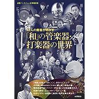 13人の奏者が明かす 「和」の管楽器・打楽器の世界