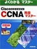 よくわかるマスター Cisco技術者認定試験 CCNA完全マスター