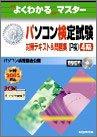 パソコン検定試験〈P検〉4級対策テキスト&問題集―P検2005対応