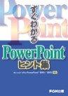 すぐわかるPowerPointヒント集—Microsoft Office PowerPoint 2003/2002対応