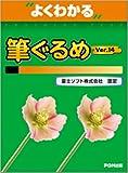 よくわかる筆ぐるめVer.14—富士ソフト株式会社認定