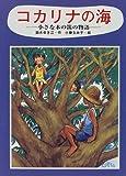 コカリナの海―小さな木の笛の物語