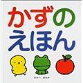 かずのえほん (スキンシップ絵本) (0 クリップ)