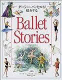 ダーシー・バッセルが紹介するBallet Stories「バレエ名作ストーリー」