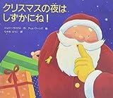 クリスマスの夜は しずかにね!
