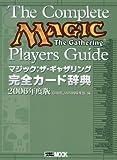 マジック:ザ・ギャザリング完全カード辞典2006年版