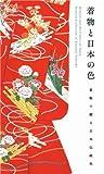 着物と日本の色 数々の美しい日本の伝統色が展開する着物の世界