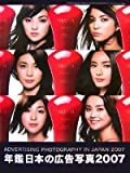 年鑑日本の広告写真 2007 (2007)