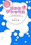ココロ・デトックス〜「ココロの洗濯」をすれば、いいことがいっぱい舞い込んでくる!
