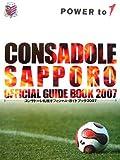 コンサドーレ札幌オフィシャル・ガイドブック 2007 (2007)