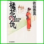 鎌倉河岸捕物控+読本 (ハルキ文庫 時代小説文庫) 1~26 巻