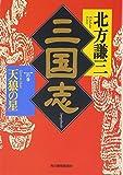 三国志 (1の巻)