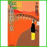 南町同心早瀬惣十郎捕物控 (ハルキ文庫) 1~7 巻