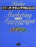 コトラーのマーケティング・マネジメント -ミレニアム版-