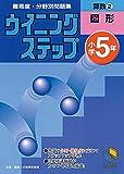算数―小学5年 (2)
