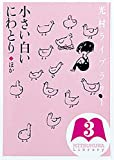 光村ライブラリー〈第3巻〉小さい白いにわとり ほか