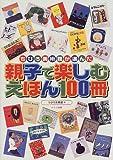 ちひろ美術館が選んだ親子で楽しむえほん100冊