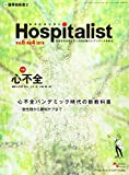 Hospitalist(ホスピタリスト) Vol.6 No.4 2018(特集:心不全)
